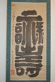 Hanging scroll, Fukurokuju, Miyoshi Eiko,Japan, 19th c