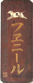 Japanese Meiji Period Carved Advertisement