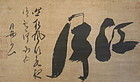 Japanese Zen Calligraphy By Gesshu Soko