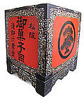 Japanese Antique Red and Black Lacquer Box